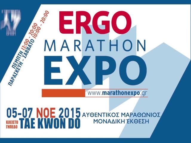 Ergo Marathon Expo 2015 HD 2