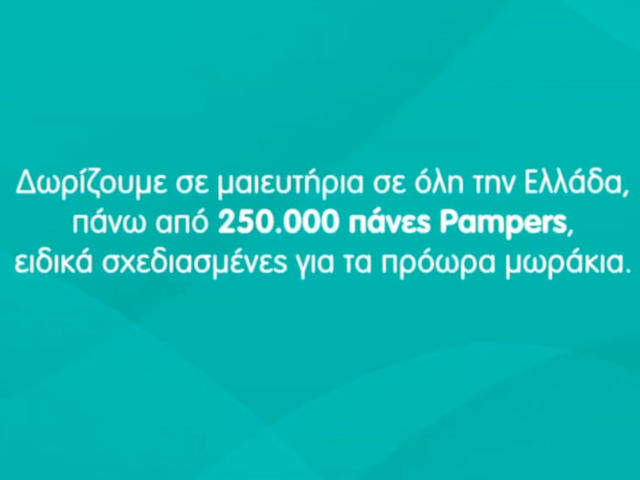 Pampers LittleFighter Localisation