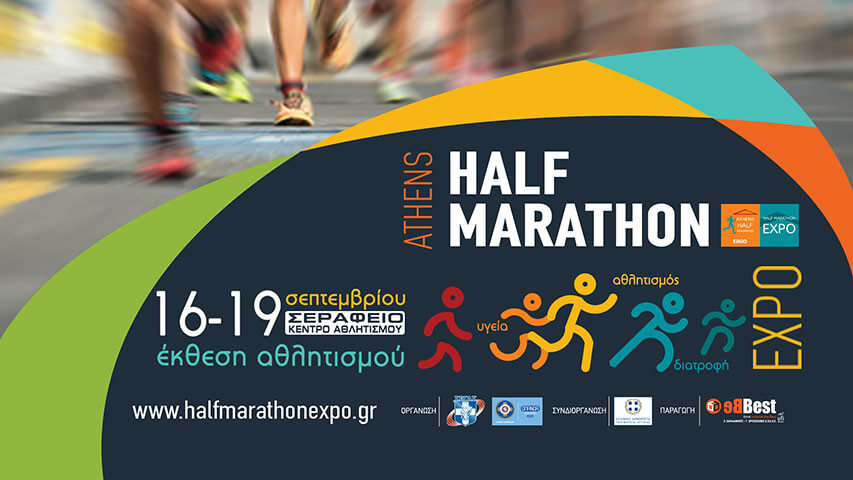 Half Marathon Expo 2020 TVC